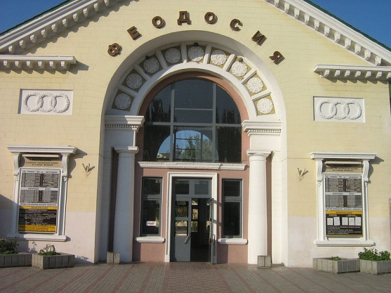 Железнодорожный вокзал станции Феодосия